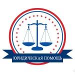 Юридическая помощь важна и нужна