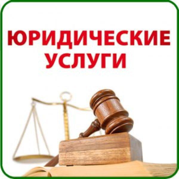 39235104-yuridicheskie-uslugi-yuridicheskaya-pomosch